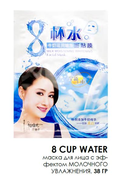 8CW012  маска для лица с эффектом молочного увлажнения (15 шт/уп ZIP 17*25) ЦЕНА ЗА ШТ., 38 гр, шт