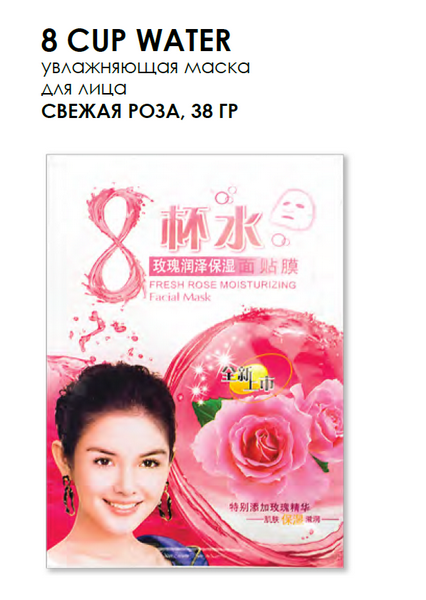8CW017 увлажняющая маска для лица. Свежая роза (15 шт/уп ZIP 17*25) ЦЕНА ЗА ШТ., 38 гр, шт