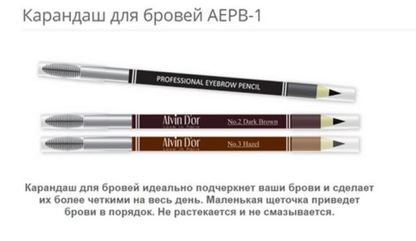 "AEPB-1  Карандаш для бровей ""Alvin D`or""  тон 3 (hazel)"