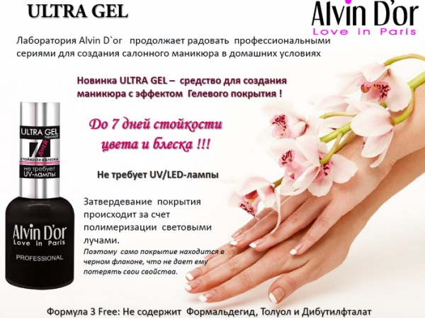 "ADN-34 Лак д/ногтей ULTRA GEL topcoat ""Alvin D`or"" 15мл.  (3401)"