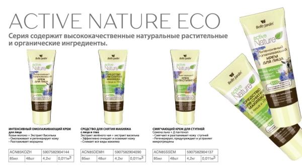 B.J.Active Nature ECO Крем для ступней Смягчающий семена льна + Д пантенол 85 мл