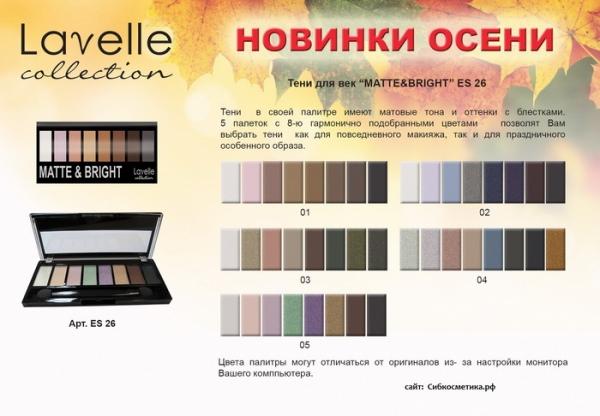 LavelleCollection тени ES-26 8-ми цветные тон 1 уп6шт.