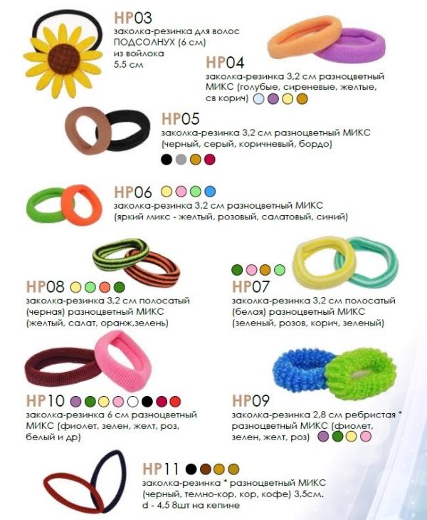 HP 08 заколка-резинка 3,2 см полосатый (черная) разноцветный МИКС (желтый, салат, оранж,зелень)  (10