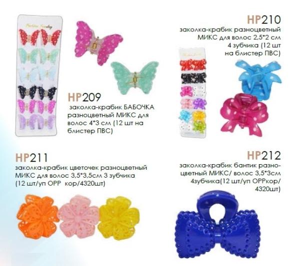 HP210 заколка-крабик разноцветный МИКС для волос 2,5*2 см 4 зубчика (12 шт на блистер ПВС)