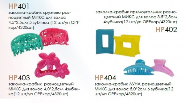 HP403 заколка-крабик  разноцветный МИКС для волос 4,0*2,5см 4зубчика 7 гр. (12 шт/уп ОРРкор/4320шт)