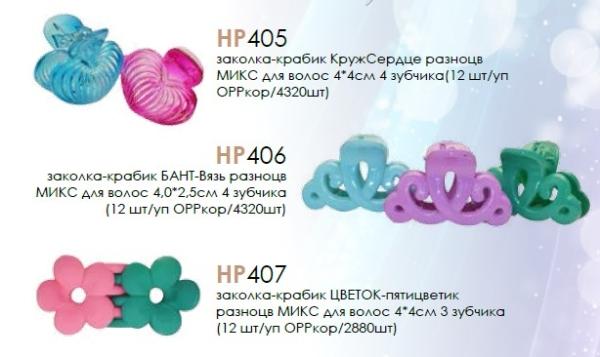 HP406 заколка-крабик БАНТ-Вязь разноцв МИКС для волос 4,0*2,5см 4 зубчика 5 гр. (12 шт/уп ОРРкор/432