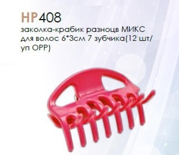 HP408 заколка-крабик разноцв МИКС для волос 6*3см 7 зубчика 7 гр.(12 шт/уп ОРРкор/2400шт)