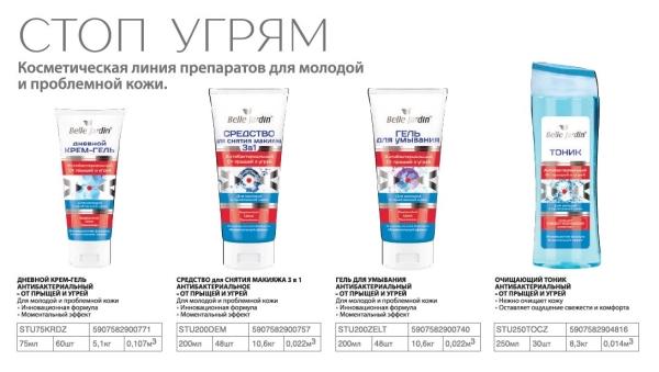 B.J.Clean Face Средство для снятия макияжа 3 в 1  200 мл
