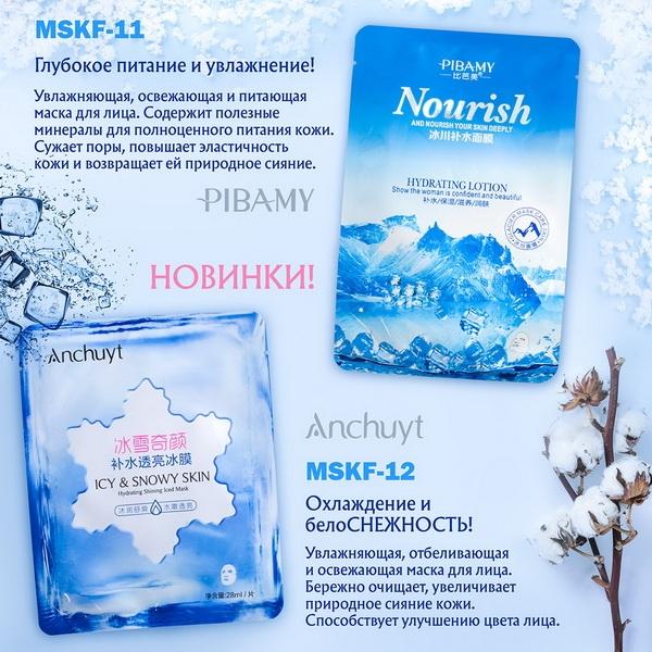 MSKF-12 маска для лица голубая упаковка вид - СНЕЖИНКА снежная талая вода (15 шт/уп ZIP 17*25), шт