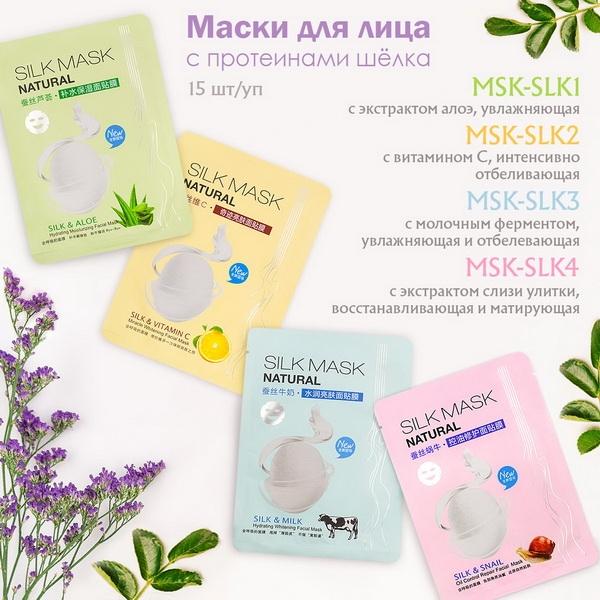 MSK-SLK1 маска для лица упаковка - SILK&ALOE нежно-зеленая (15 шт/уп ZIP 17*25), шт
