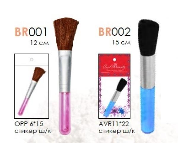 BR001 Кисть для макияжа Cool Beauty 12 см (12шт/уп 960/кор) стикер со ш/к