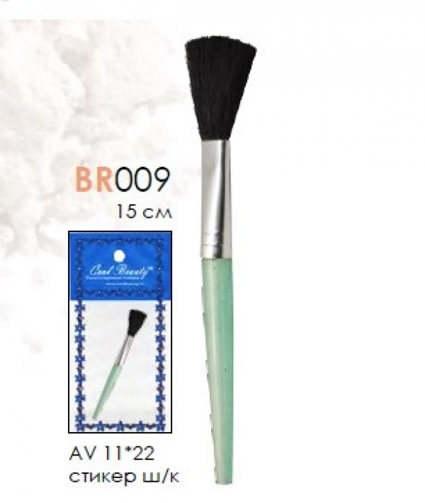 BR009 Кисть для макияжа  AV 11*22 Cool Beauty 14,5 см (12 шт/уп 1200/кор) стикер со ш/к