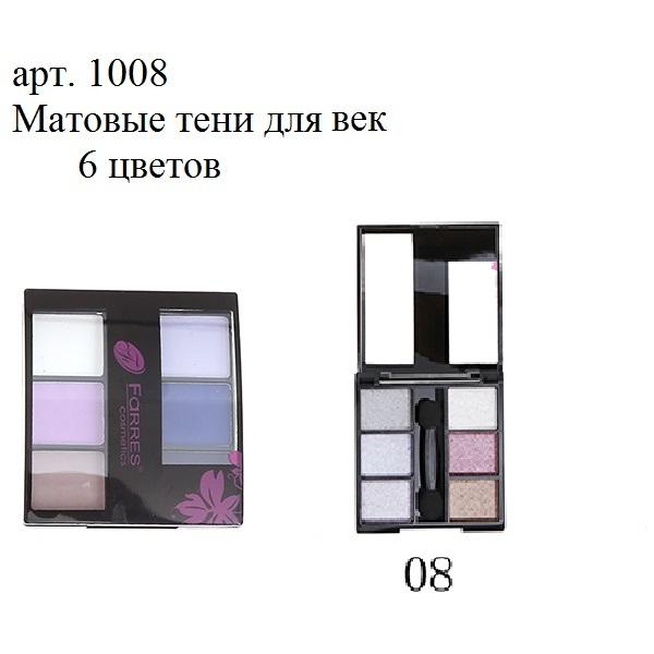 Farres 1008 Матовые тени для век 6 цв. (12)   тон №08