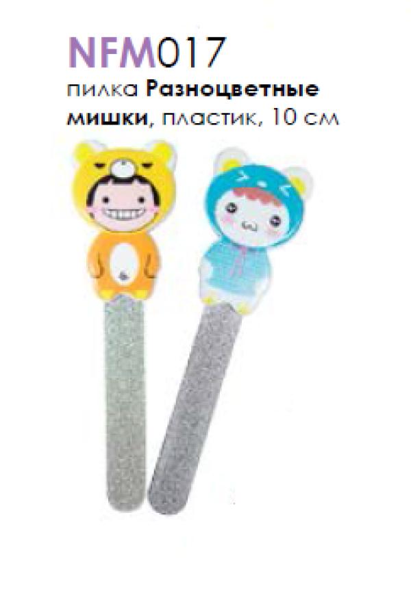 Пилка метал.д/ногтей  NFM017 разноцветные мишки - пластик 10 см на ленте  (12шт/уп-2400шт/кор)