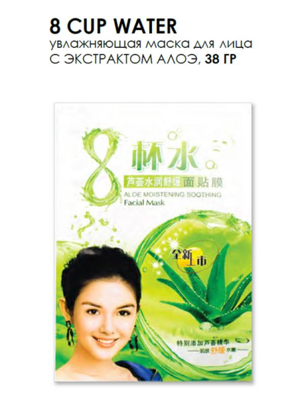 8CW018 увлажняющая маска для лица с экстрактом алоэ (15 шт/уп ZIP 17*25) ЦЕНА ЗА ШТ., 38 гр, шт