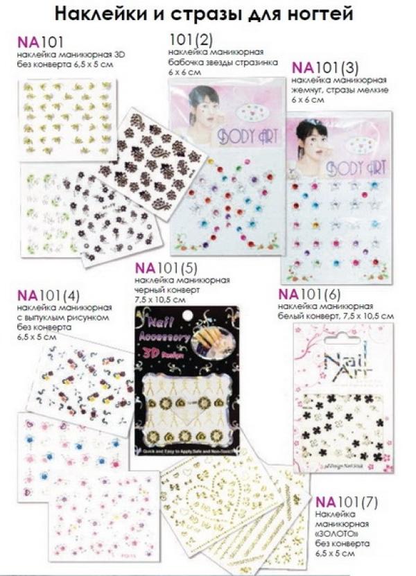 NA101 (5) наклейка маникюрная черн конверт 7,5*10,5 см ОРР  (12шт/уп/50-100* кор/6 000шт) ассортимен