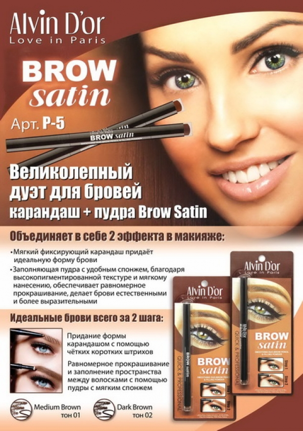 "P-5 Дуэт для бровей  ""Aivin D`or"" карандаш+пудра Brow Satin  (01 Medium Brown)"