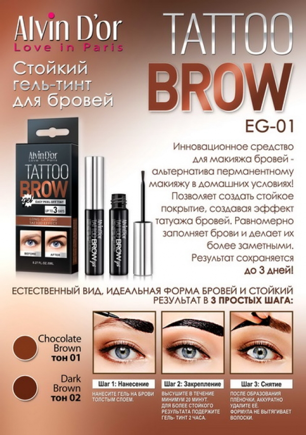"Гель-тинт д/бровей ""Alvin D`or""  EG-01  Tattoo brow gel 8мл.в короб. (тон 01 chocolate brown)"