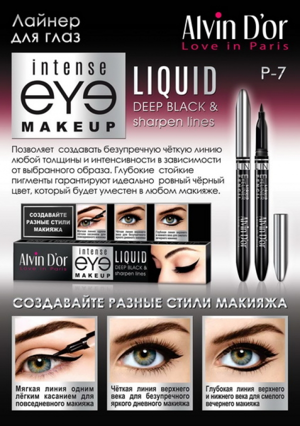 "Лайнер для глаз ""Alvin D`or""   P-7  LIQUID deep black 0,85г.в короб."