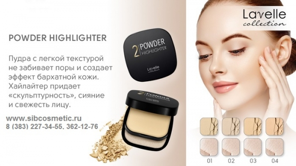 LavelleCollection пудра+хайлайтер «POWDER/HIGHLIGHTER» тон 03 теплый бежевый