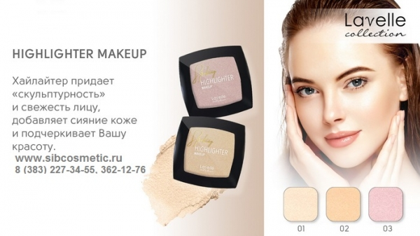 LavelleCollection хайлайтер «HIGHLIGHTER» тон 01 жемчужный