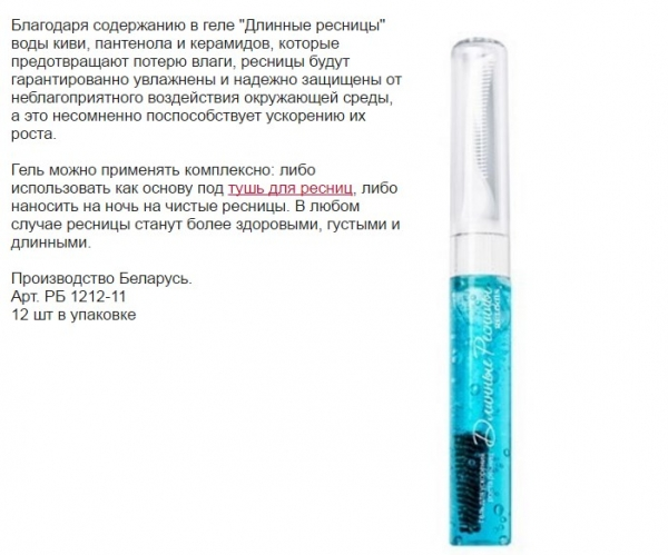 РБ Гель косметич д/ бровей прозрачный RELOIS PRO perfect Fixinng Brow Gel /12
