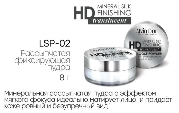 "LSP-02 Пудра рассыпчатая ""Alvin D`or"" Mineral Silk Finishing 8г."