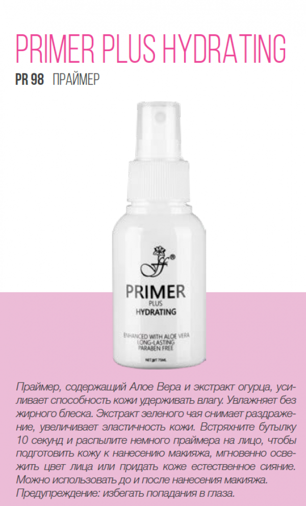 PR98S Праймер PRIMER PLUS HYDRATING в коробке
