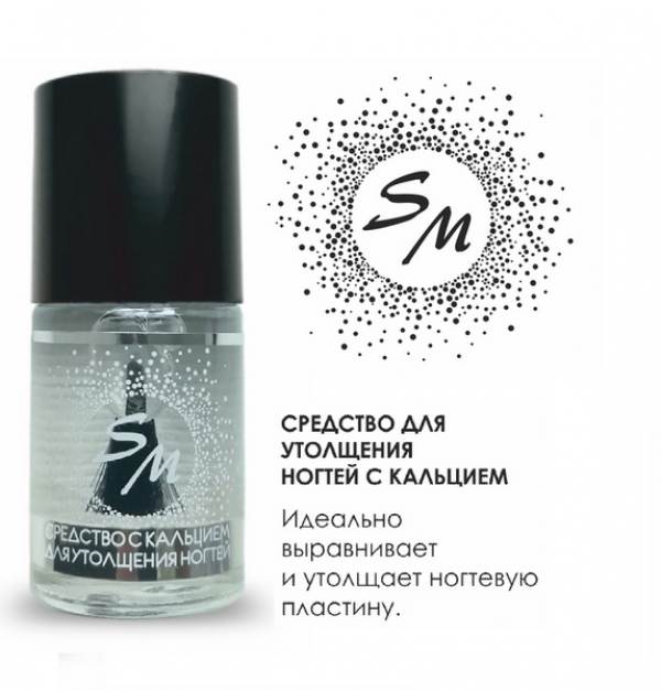 SM  Средство для утолщения ногтей с кальцием 11 мл.   (12)