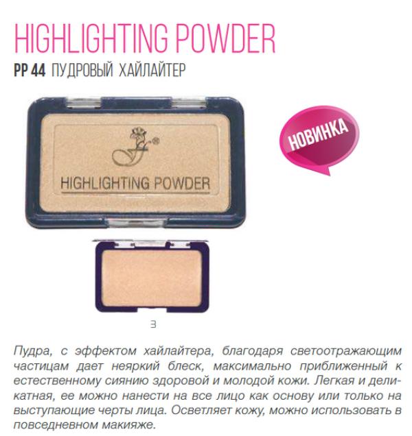 PP-44 #03 Основа для макияжа HIGHLIGHTING POWDER