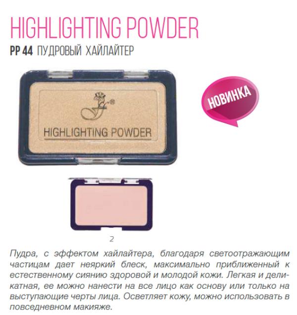 PP-44 #02 Основа для макияжа HIGHLIGHTING POWDER