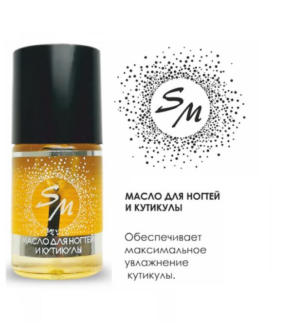 """SM  Питательное масло для кутикулы и ногтей с кальцием """"Апельсин"""" 11 мл.   (12)"""