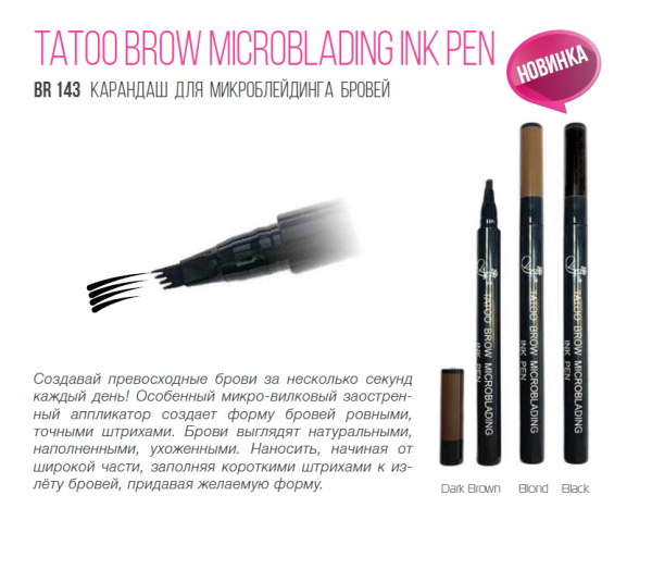 BR143 # BLACK Карандаш для микроблейдинга бровей TATOO BROW MICROBLADING INK PEN