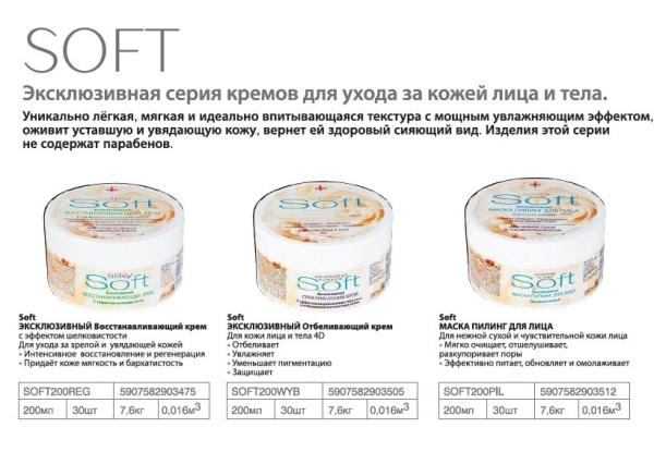 B.J.SOFT Крем для лица и тела  Эксклюзивный 200 мл отбеливающий 4D  (банка)